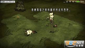 饥荒口袋版全人物解锁汉化中文版v0.1_截图2