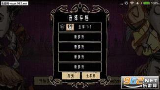 饥荒口袋版全人物解锁汉化中文版v0.1_截图3