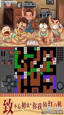 小霸王游戏机游戏大全安卓版下载 小霸王游戏机打
