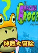 青蛙模拟器Amazing Frog