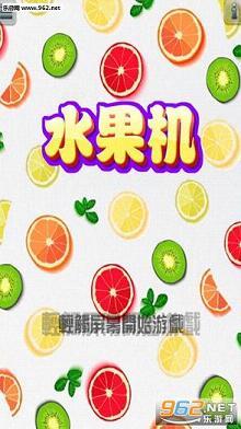 水果机老虎机单机版v2.13.6_截图