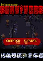 传染恐慌:幸存者