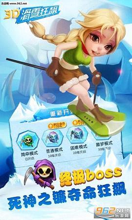 3D滑雪狂飙苹果版[预约]_截图2
