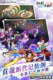 仙剑奇侠传3D回合手游官方版1.06截图2