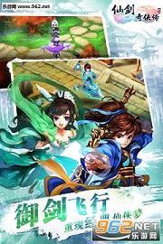 仙剑奇侠传3D回合手游官方版1.06截图3