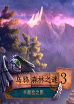 乌鸦森林之谜3:卡赫拉之影