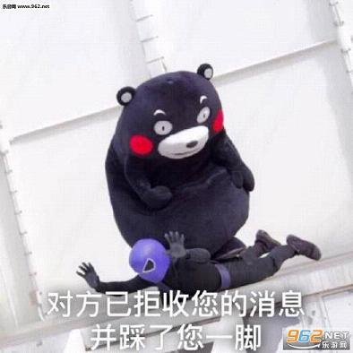 熊本熊你的小宝贝已表情下线汗表情包搞笑的图片