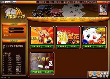 安卓游戏 安卓常用软件 → 易发棋牌app v1.0.