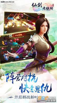 仙剑奇侠传3d回合破解版1.06截图1