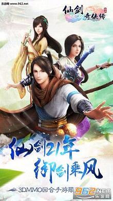 仙剑奇侠传3d回合破解版1.06截图2