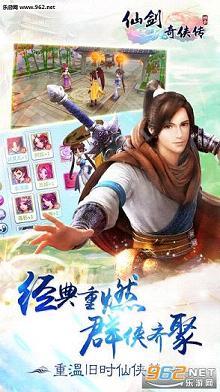 仙剑奇侠传3d回合ios破解版1.06_截图