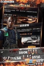 反恐突击队ol手游官方版截图2