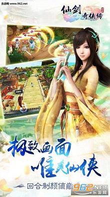 仙剑奇侠传3D回合苹果正版v1.0.6_截图