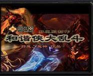 魔兽地图 和谐侠大乱斗7.9修正版(含攻略)