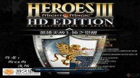 魔兽争霸TD地图 英雄无敌3神之觉醒V1.2正式版