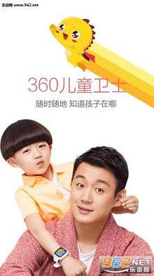 360儿童卫士ios版v5.0.0_截图0