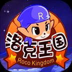 洛克王国我的世界中文版