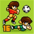 像素足球世界杯16免谷歌完整版