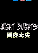Night Blights黑夜之灾