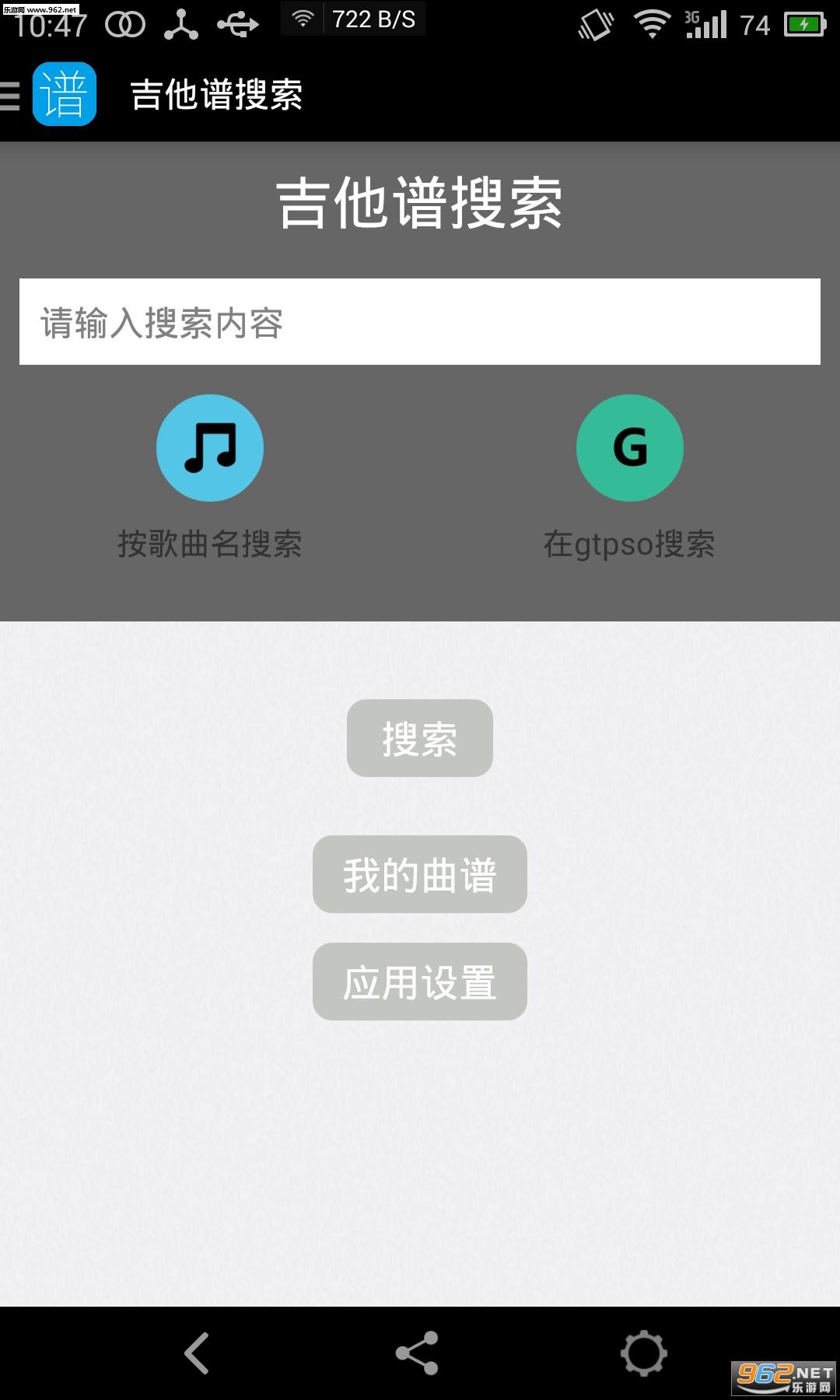 吉他谱搜索app4.1.2安卓_截图