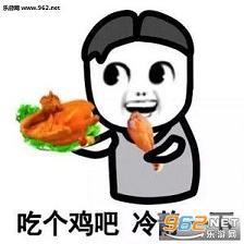 吃个鸡吧冷静一下表情胸太重表情包图片