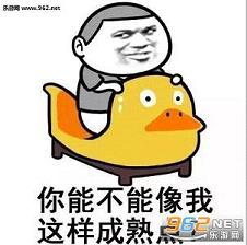 吃个鸡吧冷静一下动态在线qq表情表情图制作图片