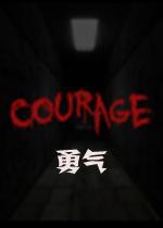 courage勇气恐怖游戏