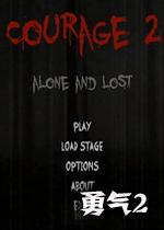 Courage2勇气2:孤独与迷失