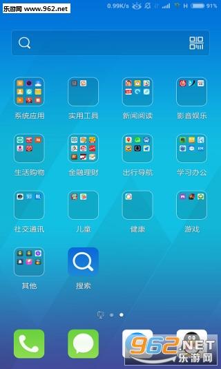 qq桌面下载手机版|qq桌面安卓版破解版下载v5.4.0