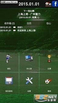 真实足球经理3完整汉化版(绿茵汉化)_截图2