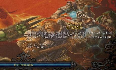 永恒之荣耀:永夜降临0.77属于经典的动作RPG类魔兽地图游戏,该作一共设定了六种职业,其中每个职业的英雄都具备独特的技能和天赋属性,玩家可以自定义选择一个。
