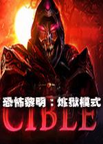 恐怖黎明:炼狱模式DLC