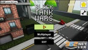 方块坦克战争多人联机版v3.5_截图0
