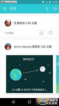 跑步追踪app7.0.1截图0