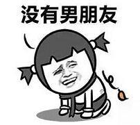 七夕女表情没有男朋友宝宝信图片微汉子包表情下载软件动态大全图片