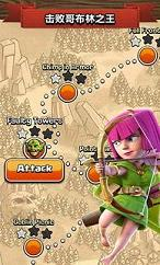 部落冲突无限宝石截图4