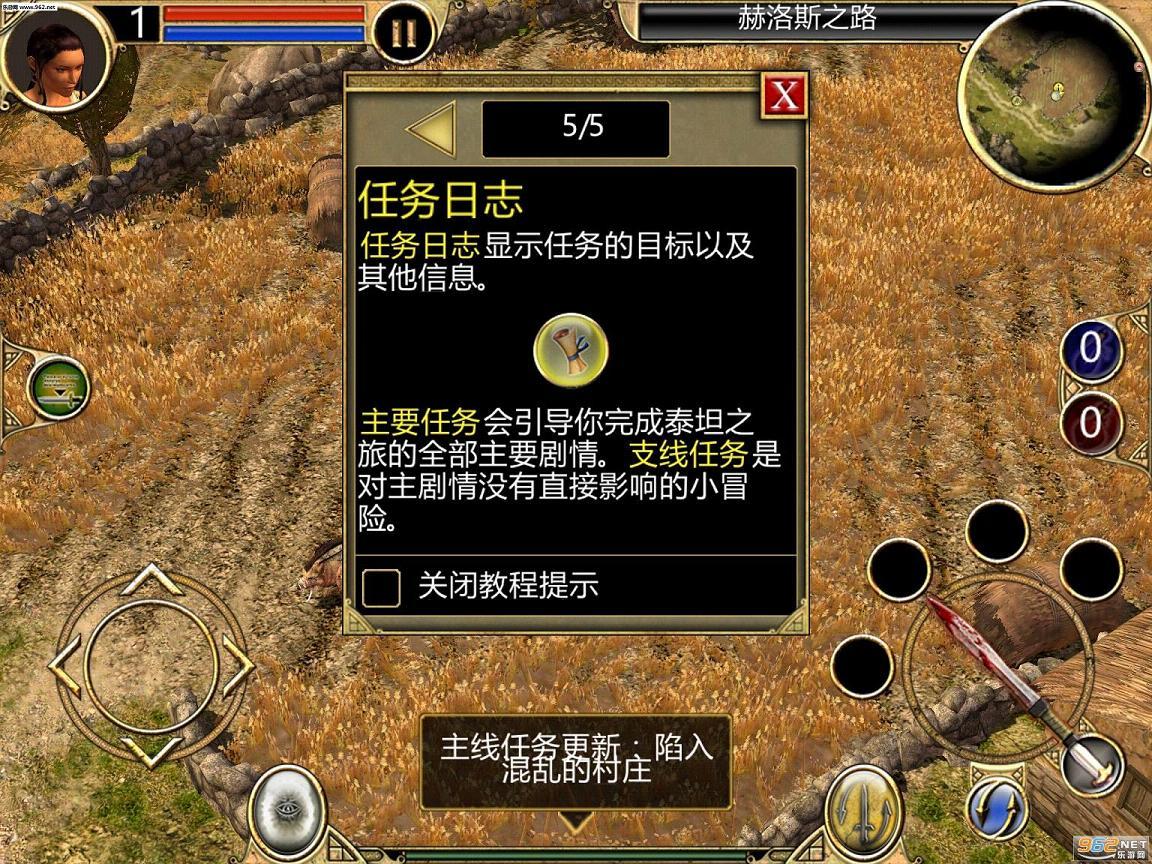 泰坦之旅安卓1.0.1汉化中文版(完美修复版)截图2
