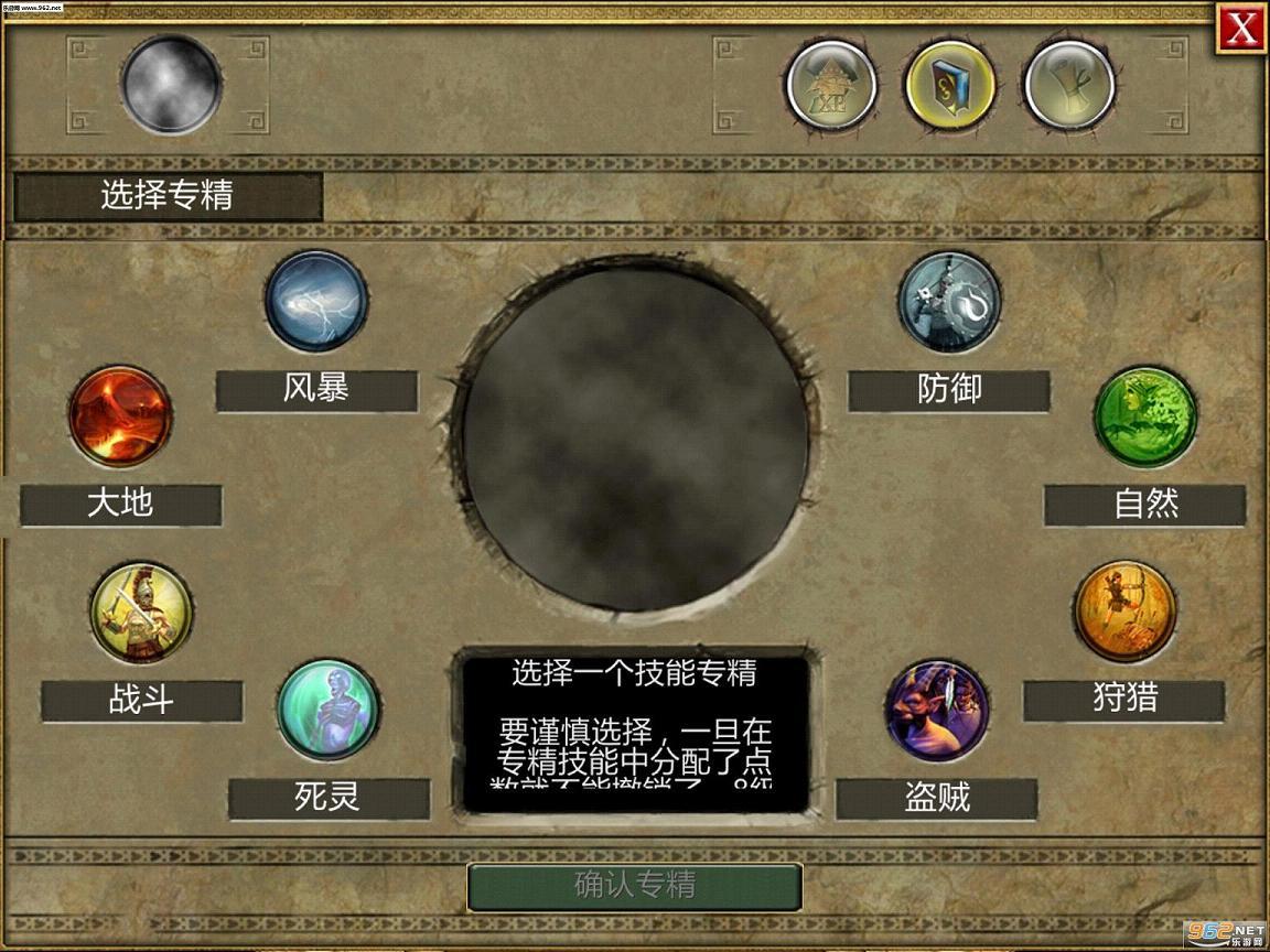 泰坦之旅安卓1.0.1汉化中文版(完美修复版)截图4