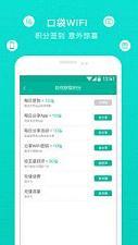口袋WiFiAPPv3.7.6截图1