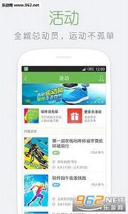 咕咚运动app6.9.0截图0