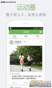 咕咚运动app6.9.0截图1