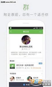 咕咚运动app6.9.0截图3