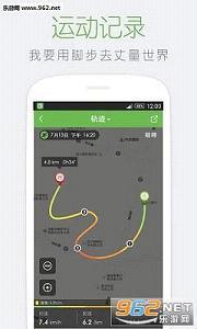 咕咚运动app6.9.0截图2