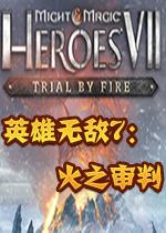 英雄无敌7:火之审判
