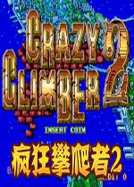 crazy climber 2(疯狂攀爬者2)