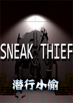 Sneak Thief潜行小偷