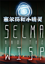 塞����和小精�`Selma and the Wisp