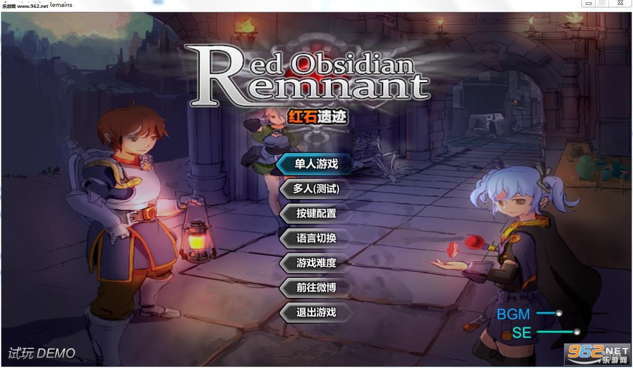 红石遗迹demo试玩版截图0