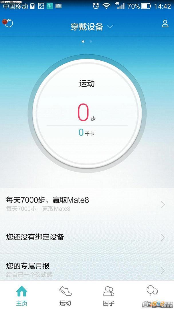 华为儿童手表app