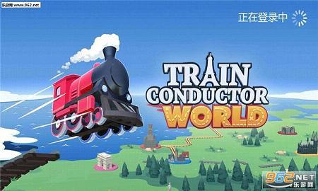 列车调度员世界国际汉化破解版v1.5.1_截图0
